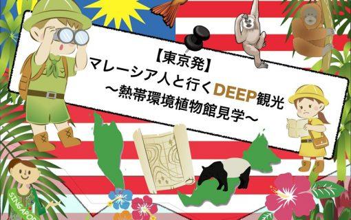 マレーシア人と一緒に東京にあるマレーシアを探しに行きませんか?