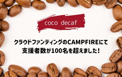 【coco decaf・国産カフェインレスコーヒー】クラウドファンディングのCAMPFIREにて支援者数が100名を超えました!