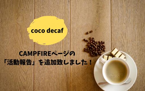 【coco decaf・国産カフェインレスコーヒー】CAMPFIREページの「活動報告」を追加致しました!