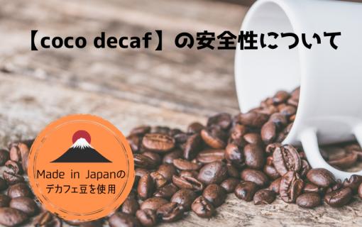 【coco decaf】の安全性について