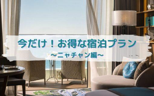 ニャチャン 9月のお得なホテルプロモーション♪