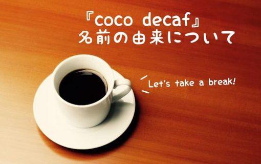 【coco decaf】の 名前の由来についてご紹介【デカフェ・コーヒー】
