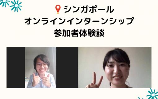【シンガポール/海外インターン】K大学様 参加者インタビュー
