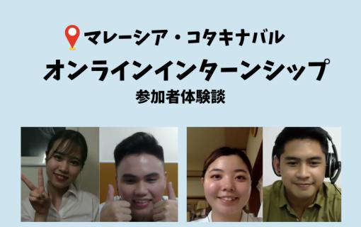 【コタキナバル/海外インターン】インターンシップ参加者の感想