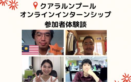 【クアラルンプール/海外インターン】K大学様 参加者インタビュー