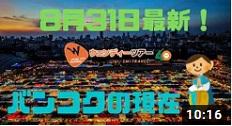【動画】最新情報!8月31日現在のバンコク市内の街の様子をご報告致します。