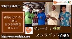 【動画】9月19日&10月17日催行予定!マレーシア横断オンラインツアーのご紹介☆