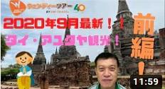 【動画】2020年9月バンコク発☆アユタヤ観光へご案内!《前編》