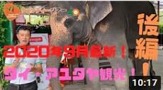 【動画】2020年9月バンコク発☆アユタヤ観光へご案内!《後編》