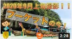 【動画】9月8日撮影の最新情報!タイ・プーケットの現状をご報告致します。
