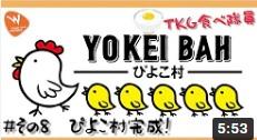 【動画】コロナに負けるな!コタキナバルより「ぴよこ村への道・その8 ぴよこ村完成!」