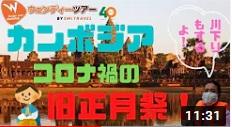 【動画】オンライン旅行でカンボジア観光!コロナ禍の旧正月祭へご案内♪
