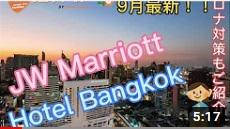 【動画】10月末までの特別プロモーション!【タイ在住者向け】JW マリオット バンコクのご紹介☆