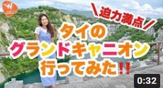 【動画】9月19日催行予定!バンコク発☆タイのグランドキャニオンへ!!