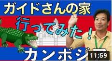 【動画】シェムリアップのガイドさんのお宅に訪問!