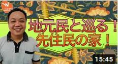 【動画】おうちでコタキナバル観光!ヘリテージ・ビレッジ(文化村)へご案内♪