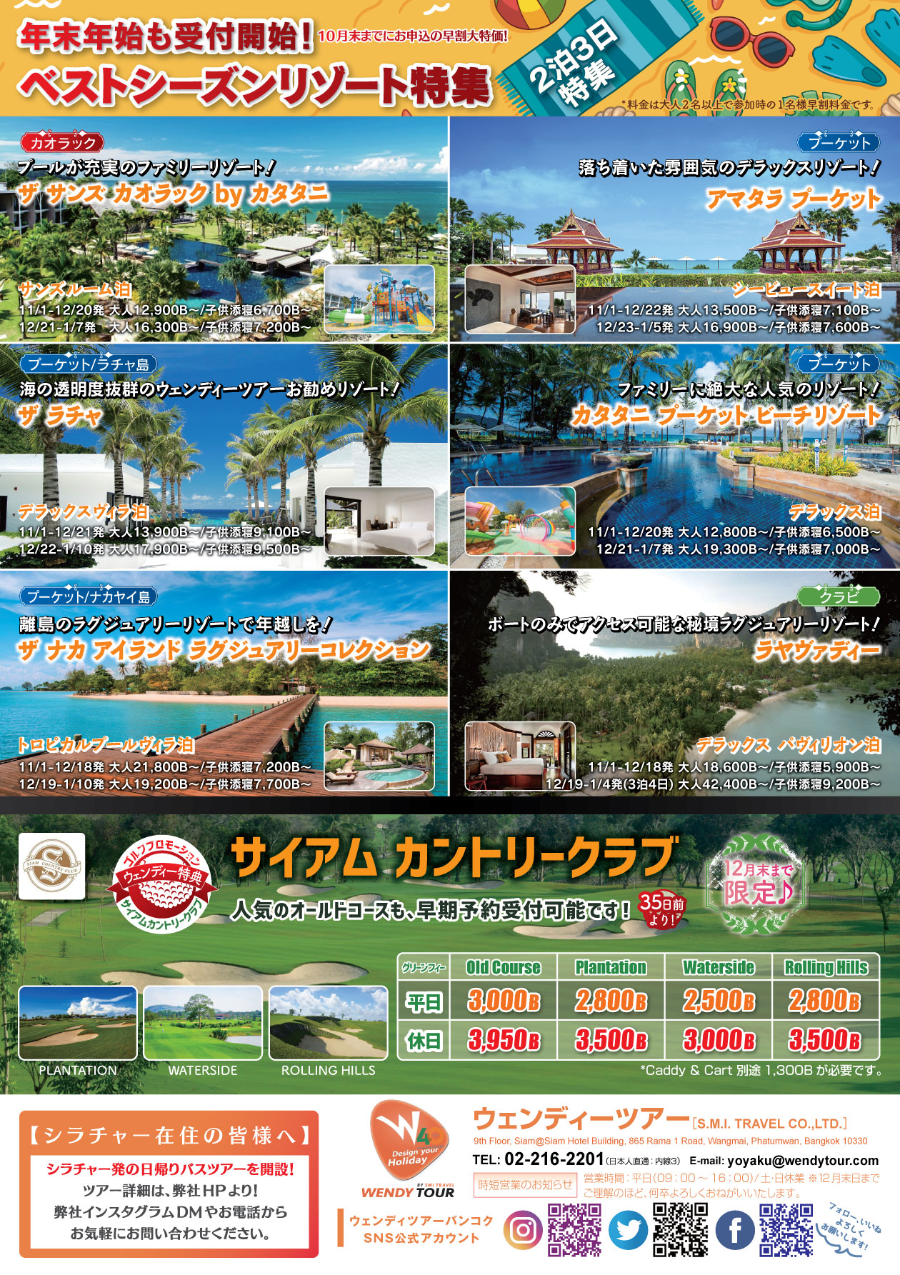 【月刊チラシ特集】2020年10月号更新*