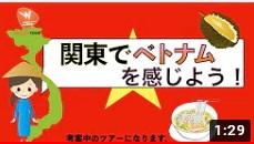 【動画】東京発☆DEEPベトナムツアー考案中!!