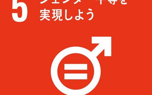 私たち日本人に馴染みの少ない【民族】【宗教】を知る<SDGs 目標5・10・16>