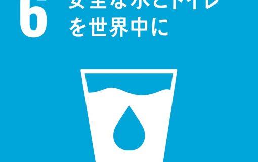 シンガポールでSDGsを学ぼう!!SDGs 目標6. 安全な水とトイレを世界中に