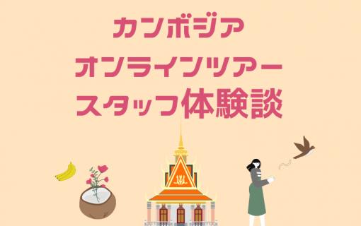 カンボジア生活に触れよう!〜オンラインツアー体験談〜