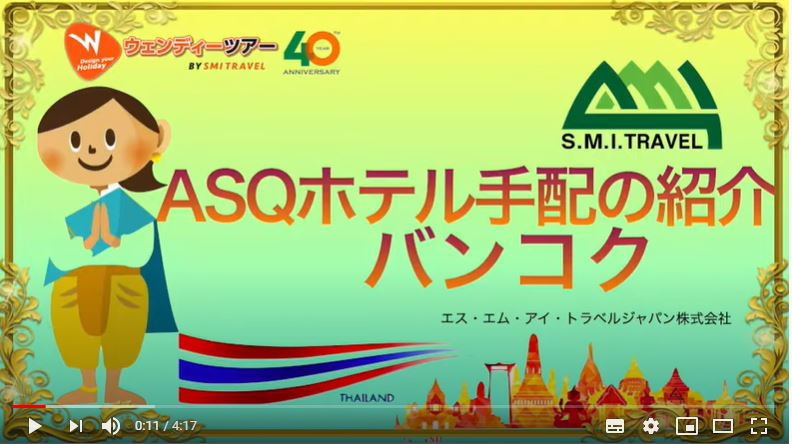 【動画】9月29日最新情報!タイご入国の条件やASQホテルのご案内!