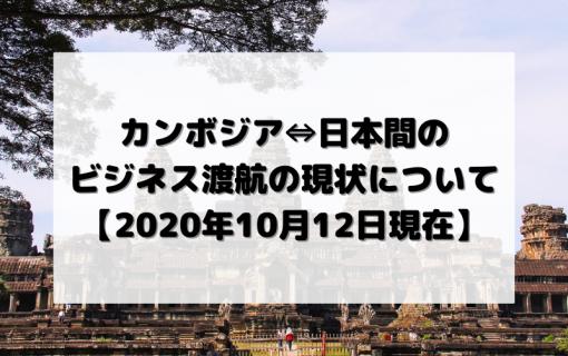 カンボジア⇔日本間のビジネス渡航の現状について【2020年10月12日現在】