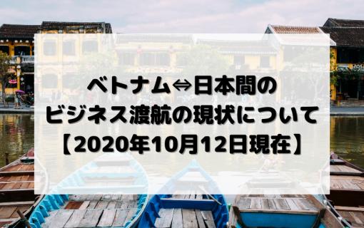 ベトナム⇔日本間のビジネス渡航の現状について【2020年10月12日現在】