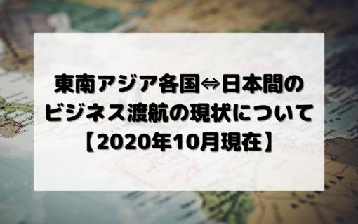 東南アジア各国⇔日本間のビジネス渡航の現状について