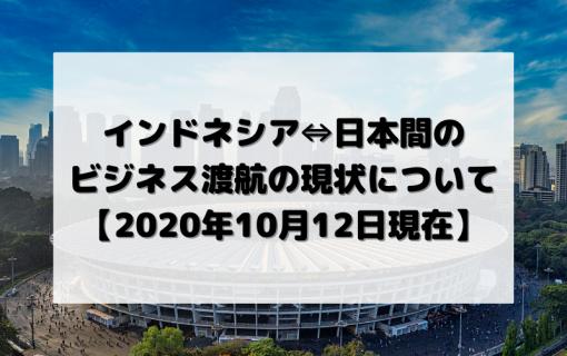 インドネシア⇔日本間のビジネス渡航の現状について【2020年10月12日現在】