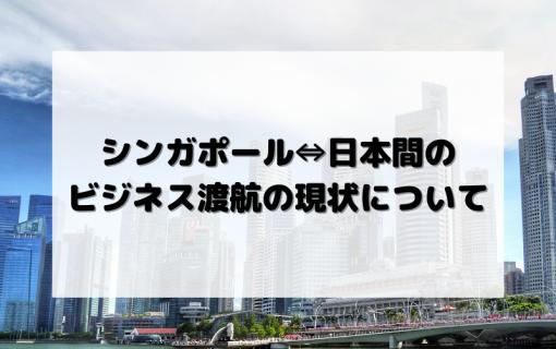 シンガポール⇔日本間のビジネス渡航の現状について