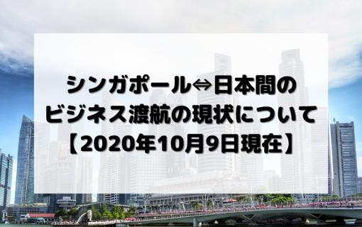 シンガポール⇔日本間のビジネス渡航の現状について【2020年10月9日現在】