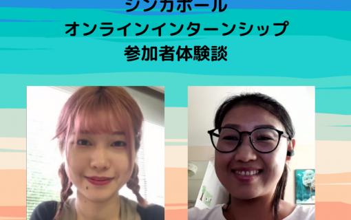 【シンガポール/海外インターン】H大学様② 参加者インタビュー