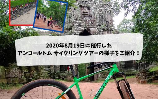 8月19日に催行したアンコールトム サイクリングツアーの様子をご紹介!