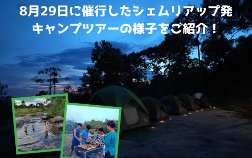 8月29日に催行したシェムリアップ発キャンプツアーの様子をご紹介!