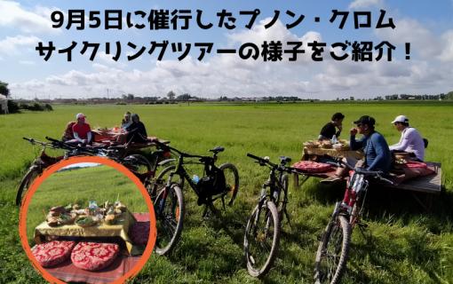 9月5日に催行したプノン・クロム サイクリングツアーの様子をご紹介!