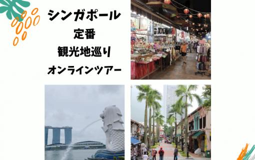 定番観光地を巡ろう!シンガポールオンラインツアー!☆