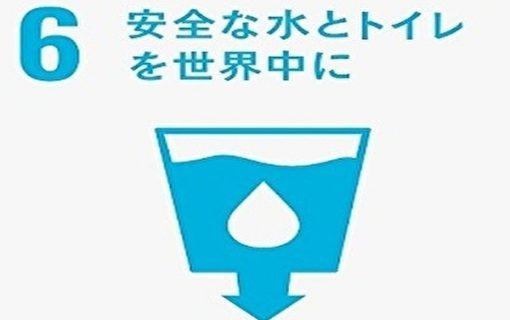 シンガポールでSDGsを学ぼう!!  目標6. 安全な水とトイレを世界中に