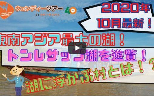 【動画】オンラインでカンボジア観光!東南アジア最大!!トンレサップ湖へご案内♪