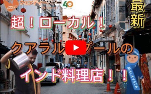 【動画】おうちでKL観光!超!ローカル!クアラルンプールのインド料理屋へご案内♪