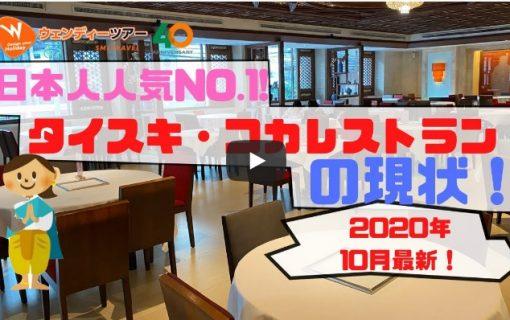 【動画】日本人に人気NO.1のタイスキレストラン『コカレストラン』の現状について