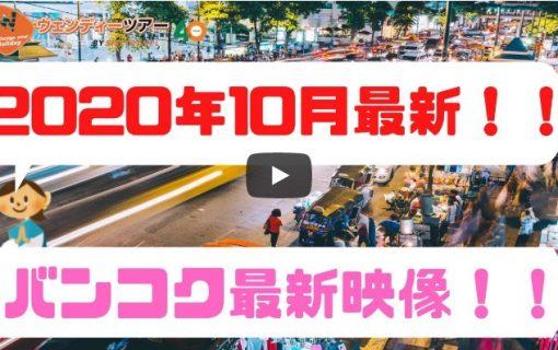【動画】2020年10月最新映像!《バンコク》シーロム・パッポンエリア、カオサン通り等の現状報告
