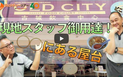 【動画】おうちでペナン島観光!地元住民しか知らない超穴場屋台へご案内♪
