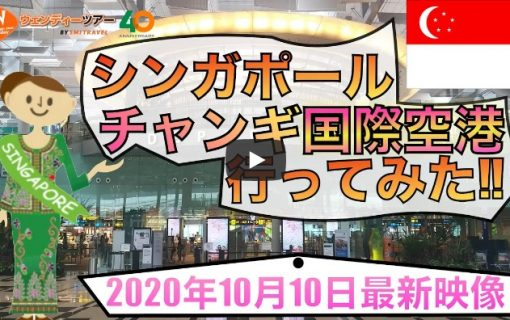 【動画】2020年10月最新映像!シンガポール・チャンギ国際空港の今!