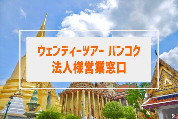【法人様向け】バンコク営業窓口のご案内
