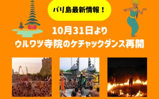 バリ島最新情報!10月31日よりウルワツ寺院のケチャックダンス再開