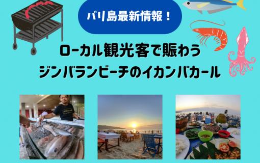 バリ島最新情報!ローカル観光客で賑わうジンバランビーチのイカンバカール