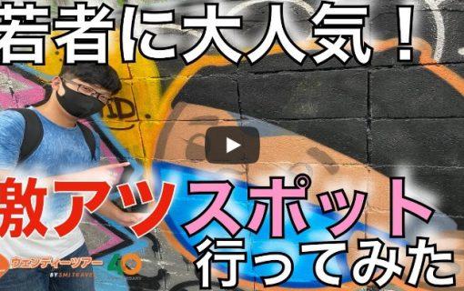 【動画】タイ人若者に大人気の激アツスポット「YELO CAFE」のご紹介!