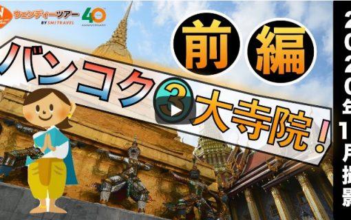 【動画】2020年10月撮影!バンコク発・3大寺院を巡る半日王道市内観光へご案内