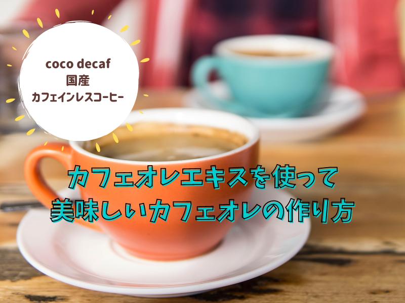 イン 美味しい コーヒー カフェ レス